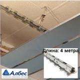 Стрингер (гребенка) Албес BTN-4 для реечного потолка AN85A и AN135A Немецкий дизайн  , длина 4 метра