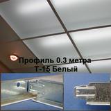 Профиль 0,3м Белый Т-15 Албес подвесной системы (каркаса) для потолка типа Армстронг