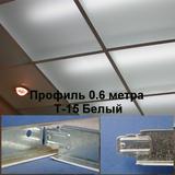 Профиль 0,6м Белый Т-15 Албес подвесной системы (каркаса) для потолка типа Армстронг