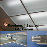 Профиль 1,2м Белый Т-15 Албес подвесной системы (каркаса) для потолка типа Армстронг