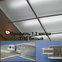 Каркас 1,2м Белый Т-15 Албес, подвесная система потолка типа Армстронг