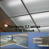 Профиль 3,7м Белый Т-15 Албес подвесной системы (каркаса) для потолка типа Армстронг