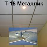Подвесная система МЕТАЛЛИК Т-15 Албес