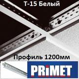 Каркас 1,2м Белый Т-15 Primet Premium PR ПП, подвесная система потолка типа Армстронг