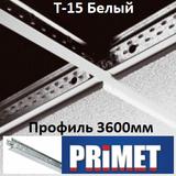 Каркас 3,6м Белый Т-15 Primet Premium PR ПО, подвесная система потолка типа Армстронг