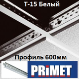 Каркас 0,6м Белый Т-15 Primet Premium PR ПП, подвесная система потолка типа Армстронг