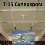 Подвесная система СУПЕРХРОМ Т-15 Албес