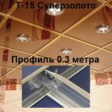 Профиль 0,3м Суперзолото Т-15 Prim Албес подвесной системы (каркаса) для потолка типа Армстронг
