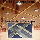 Профиль 0,6м Суперзолото Т-15 Prim Албес подвесной системы (каркаса) для потолка типа Армстронг