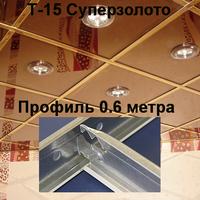 Каркас 0,6м Суперзолото Т-15 Prim Албес, подвесная система потолка типа Армстронг