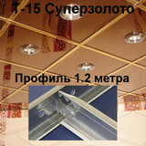 Профиль 1,2м Суперзолото Т-15 Prim Албес подвесной системы (каркаса) для потолка типа Армстронг