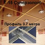 Профиль 3,7м Суперзолото Т-15 Prim Албес подвесной системы (каркаса) для потолка типа Армстронг