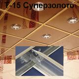 Подвесная система СУПЕРЗОЛОТО Т-15 PRIM Албес