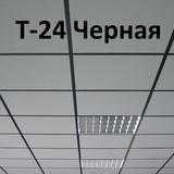 Подвесная система Черная Т-24 PRIMET Standart