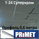 Каркас 0,6м Суперхром Т-24 PRIMET Standart PR ПП, подвесная система потолка типа Армстронг