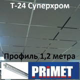 Каркас 1,2м Суперхром Т-24 PRIMET Standart PR ПП, подвесная система потолка типа Армстронг