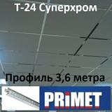 Каркас 3,6м Суперхром Т-24 PRIMET Standart PR ПО, подвесная система потолка типа Армстронг