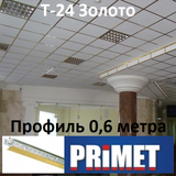 Каркас 0,6м Золото Т-24 PRIMET Standart PR ПП, подвесная система потолка типа Армстронг