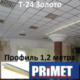 Каркас 1,2м Золото Т-24 PRIMET Standart PR ПП, подвесная система потолка типа Армстронг