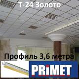 Каркас 3,6м Золото Т-24 PRIMET Standart PR ПО, подвесная система потолка типа Армстронг