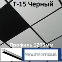 Каркас 1,2м Черный Т-15, подвесная система потолка, тип Армстронг