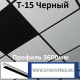 Каркас 3,6м Черный Т-15, подвесная система потолка, тип Армстронг