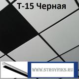 Подвесная система Т-15 ЧЕРНАЯ