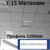 Каркас 1,2м Металлик Т-15, подвесная система потолка, тип Армстронг