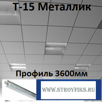 Каркас 3,6м Металлик Т-15, подвесная система потолка, тип Армстронг