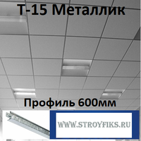 Каркас 0,6м Металлик Т-15, подвесная система потолка, тип Армстронг