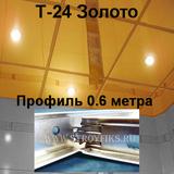 Профиль 0,6м Золото Т-24 Албес Норма (Norma) подвесной системы (каркаса) для потолка типа Армстронг