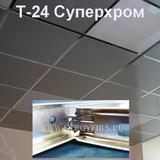 Подвесная система Суперхром Т-24 Албес Норма