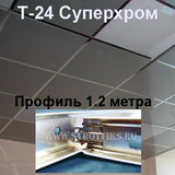 Профиль 1,2м Суперхром Т-24 Албес Норма (Norma) подвесной системы (каркаса) для потолка типа Армстронг