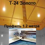 Профиль 1,2м Золото Т-24 Албес Норма (Norma) подвесной системы (каркаса) для потолка типа Армстронг