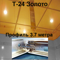 Каркас 3,7м Золото Т-24 Албес Норма (Norma), подвесная система потолка типа Армстронг