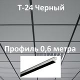 Профиль 0,6м Черный Т-24 PRIMET ПП Standart подвесной системы (каркаса) для потолка типа Армстронг