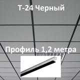 Профиль 1,2м Черный Т-24 PRIMET ПП Standart подвесной системы (каркаса) для потолка типа Армстронг