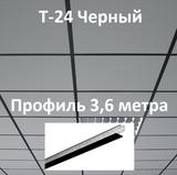 Профиль 3,6м Черный Т-24 PRIMET ПП Standart подвесной системы (каркаса) для потолка типа Армстронг