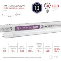 Светодиодная лампа G13 Трубка Т8 600мм 10Вт 6500К Холодный свет Эра LED T8-10W-865-G13-600mm Матовая колба, Поворотный цоколь