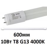 Светодиодная лампа G13 Трубка Т8 600мм 10Вт 4000К Белый свет Эра LED T8-10W-840-G13-600mm Матовая колба, Поворотный цоколь