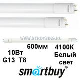 Светодиодная (LED) Лампа G13 Трубка Т8 600мм 10Вт 4100К Белый свет Smartbuy-TUBE T8/G13-10W/4100 (SBL-T8-10-41K-N) Матовая колба, Поворотный цоколь