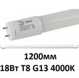 Светодиодная лампа G13 Трубка Т8 1200мм 18Вт 4000К Белый свет Эра LED T8-18W-840-G13-1200mm Матовая колба, Поворотный цоколь