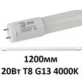 Светодиодная лампа G13 Трубка Т8 1200мм 20Вт 4000К Белый свет Эра LED T8-20W-840-G13-1200mm Матовая колба, Поворотный цоколь