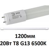 Светодиодная лампа G13 Трубка Т8 1200мм 20Вт 6500К Холодный свет Эра LED T8-20W-865-G13-1200mm Матовая колба, Поворотный цоколь