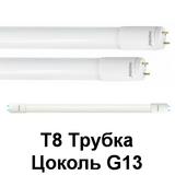 Т8 G13 Лампы светодиодные