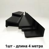 Угол из ДПК 60х30мм Dimdeck для террасной доски Черный (длина-4м)