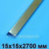Уголок ПВХ 15х15мм Серебро (Хром) 2,7метра