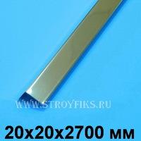 Угол ПВХ пластиковый Идеал 20х20мм Серебро / Хром, металлизированный (длина-2,7м)