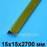 Угол ПВХ пластиковый Идеал 15х15мм Золото, металлизированный (длина-2,7м)