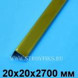 Угол ПВХ пластиковый Идеал 20х20мм Золото, металлизированный (длина-2,7м)